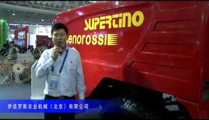 2014中國農機展-伊諾羅斯農業機械(北京)有限公司