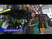 2014中国农机展-中国农业机械化科学研究院