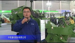 2014中國農機展-中聯重科農業機械產品介紹-2