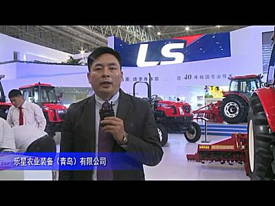 2014中國農機展-樂星農業裝備(青島)有限公司