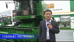2014中国农机展-九方泰禾国际重工(青岛)股份有限公司