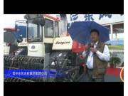 2014中國農機展-常州東風農機集團有限公司-2