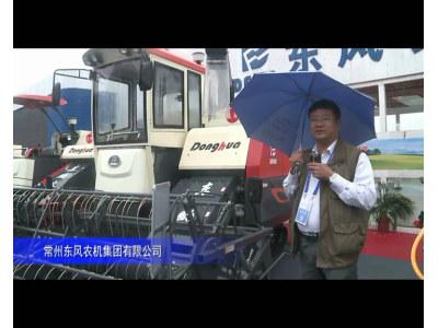 2014中国农机展-常州东风农机集团有限公司-2