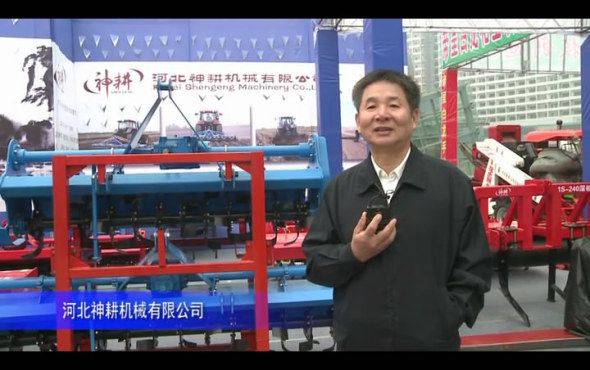 2014中国ballbet网页版展-河北神耕机械有限公司