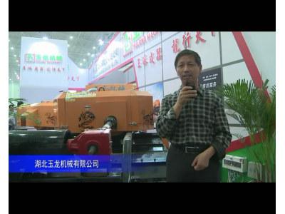 2014中国农机展-湖北玉龙机械有限公司