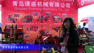 2014中国农机展-青岛璞盛机械有限公司