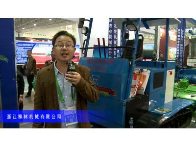 2014中国农机展-浙江柳林机械有限公司