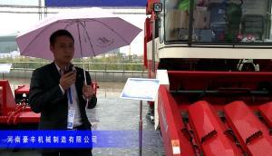 2014中國農機展-河南豪豐機械制造有限公司