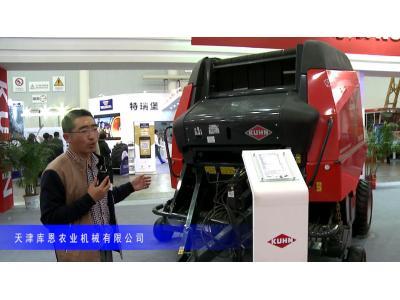 2014中国农机展-天津库恩农业机械有限公司3