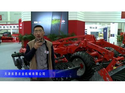 2014中国农机展-天津库恩农业机械有限公司1