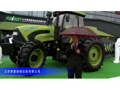 2014中国农机展-北京弗雷森拖拉机有限公司