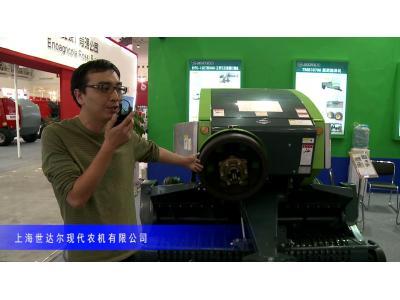 2014中国农机展-上海世达尔现代农机有限公司2