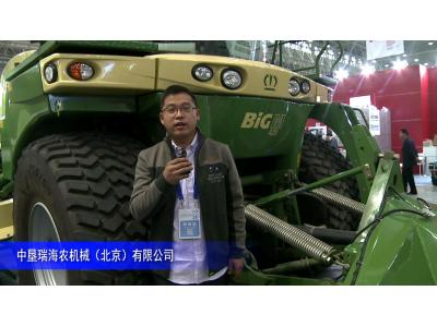 2014中国农机展-中垦瑞海农机械(北京)有限公司