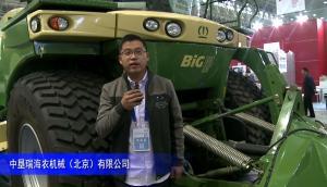 2014中國農機展-中墾瑞海農機械(北京)有限公司