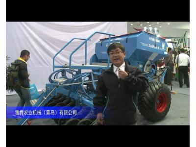 2014中国农机展-雷肯农业机械(青岛)有限公司(2)