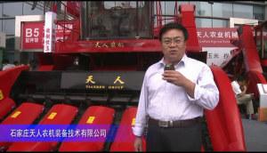 2014中國農機展-石家莊天人農機裝備技術有限公司