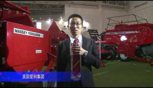 2014中国农机展-美国爱科集团