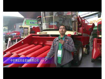 2014中国农机展-中农博远农业装备有限公司
