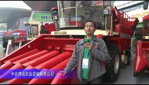 2014中國農機展-中農博遠農業裝備有限公司