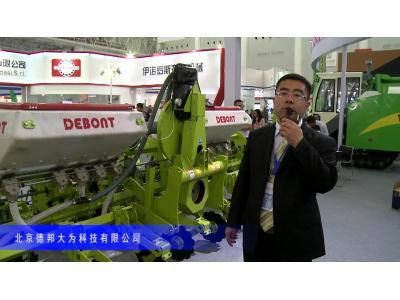 2014中国农机展-北京德邦大为科技有限公司