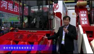 2014中国农机展-郑州中联收获机械有限公司