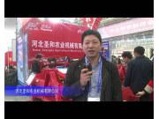 2014中國農機展-河北圣和農業機械有限公司
