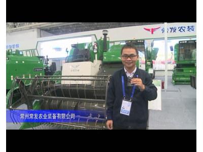 2014中国农机展-常州常发农业装备有限公司(1)