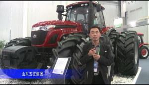 2014中国农机展-山东五征集团