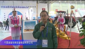 2014中國農機展-寧夏崴駿車輛裝備制造有限公司(1)