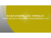科乐收农业机械贸易(北京)有限责任公司产品介绍