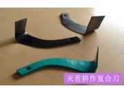 大城县津锡金属制品有限公司-灭茬耕作复合刀介绍