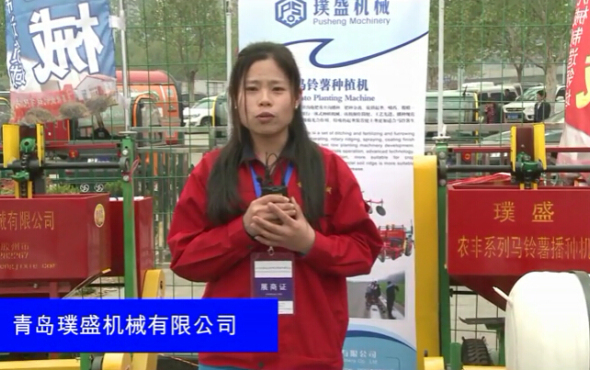2015年全國農業機械及零部件展覽會-青島璞盛機械有限公司