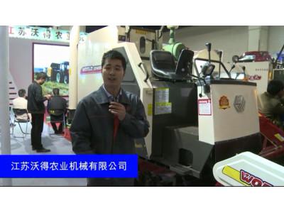 江苏沃得农业机械有限公司-2015全国农业机械及零部件展览会