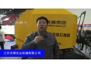 江苏沃得农业机械有限公司-2-2015全国农业机械及零部件展览会