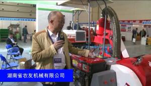 湖南省農友機械有限公司-2-2015全國農業機械及零部件展覽會