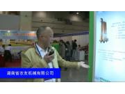 湖南省农友机械有限公司-3-2015全国农业机械及零部件展览会