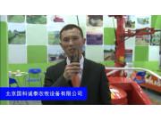 北京国科诚泰农牧设备有限公司-2015全国农业机械及零部件展览会