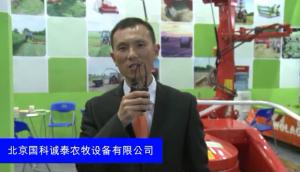 北京國科誠泰農牧設備有限公司-2015全國農業機械及零部件展覽會