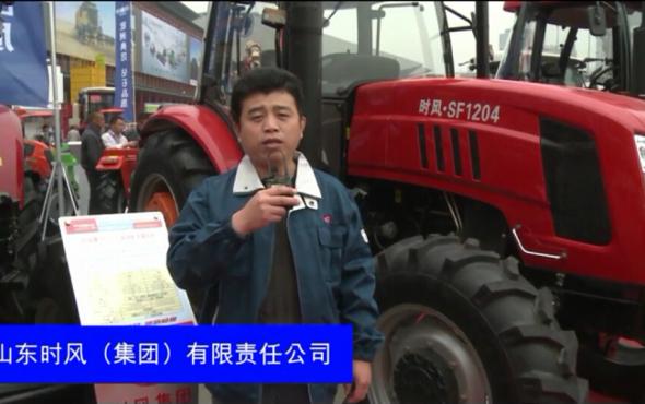 山东时风(集团)有限责任公司-2015全国农业机械及零部件展览会