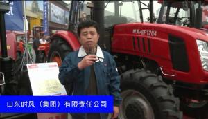 山東時風(集團)有限責任公司-2-2015全國農業機械及零部件展覽會