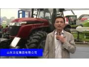 山東五征集團有限公司-2015全國農業機械及零部件展覽會