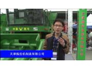 天津拖拉机制造有限公司-2-2015全国农业机械及零部件展览会