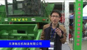 天津拖拉機制造有限公司-2-2015全國農業機械及零部件展覽會