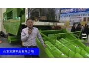 山东润源实业有限公司-2015全国农业机械及零部件展览会
