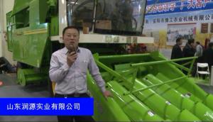 山東潤源實業有限公司-2015全國農業機械及零部件展覽會