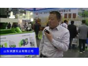 山东润源实业有限公司-2-2015全国农业机械及零部件展览会