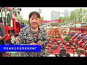 河北省任丘市金英农牧机械厂-2015全国农业机械及零部件展览会