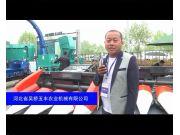 河北省吴桥县五丰农业机械有限公司-2015全国农业机械及零部件展览会