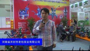 河南省開封市老包泵業有限公司-2015全國農業機械及零部件展覽會