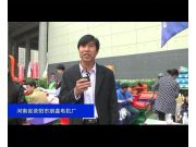 河南省荥阳市朋鑫电机厂-2015全国农业机械及零部件展览会